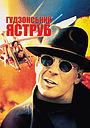 Фільм «Гудзонський яструб» (1991)