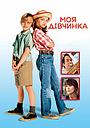 Фільм «Моя дівчинка» (1991)