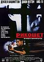 Фільм «Рикошет» (1991)