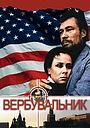 Фільм «Вербувальник» (1991)