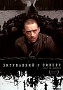 Фільм «Загублений у Сибіру» (1990)
