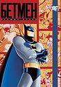 Бетмен: Мультсеріал
