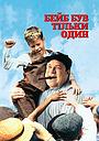 Фільм «Бейб був тільки один» (1992)