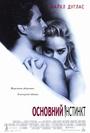 Фільм «Основний інстинкт» (1992)
