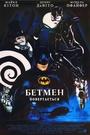 Фільм «Бетмен повертається» (1992)