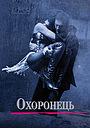 Фільм «Охоронець» (1992)