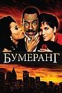 Фільм «Бумеранг» (1992)