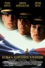 Фільм «Кілька хороших хлопців» (1992)