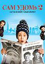 Фільм «Сам удома 2: Загублений у Нью-Йорку» (1992)