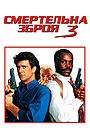 Фільм «Смертельна зброя 3» (1992)