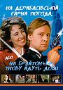 Фільм «На Дерибасівській гарна погода, або На Брайтон-Біч знову йдуть дощі» (1992)