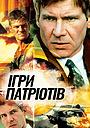 Фільм «Ігри патріотів» (1992)
