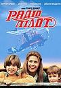 Фільм «Радіо-пілот» (1992)