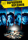 Фільм «Зазіхання» (1992)