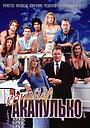 Серіал «Загін «Акапулько»» (1993 – 1994)