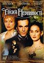 Фільм «Епоха невинності» (1993)