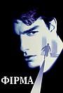 Фільм «Фірма» (1993)