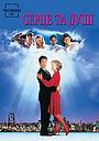 Фільм «Серце та душі» (1993)