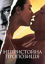 Фільм «Непристойна пропозиція» (1993)