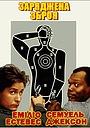 Фільм «Заряджена зброя 1» (1993)
