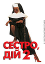 Фільм «Дій, сестро 2: Знову за старе» (1993)
