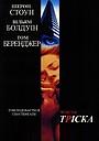Фільм «Тріска» (1993)