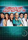 Серіал «Швидка допомога» (1994 – 2009)