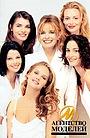 Серіал «Агентство моделей» (1994 – 1995)