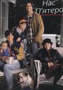 Серіал «Нас п'ятеро» (1994 – 2000)