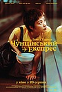 Фільм «Чунцінський експрес» (1994)