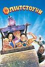 Фільм «Флінстоуни» (1994)