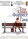 Фільм «Форрест Ґамп» (1994)